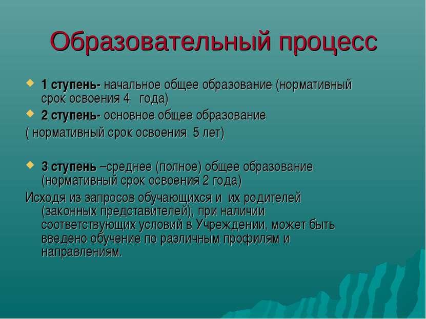 Образовательный процесс 1 ступень- начальное общее образование (нормативный с...