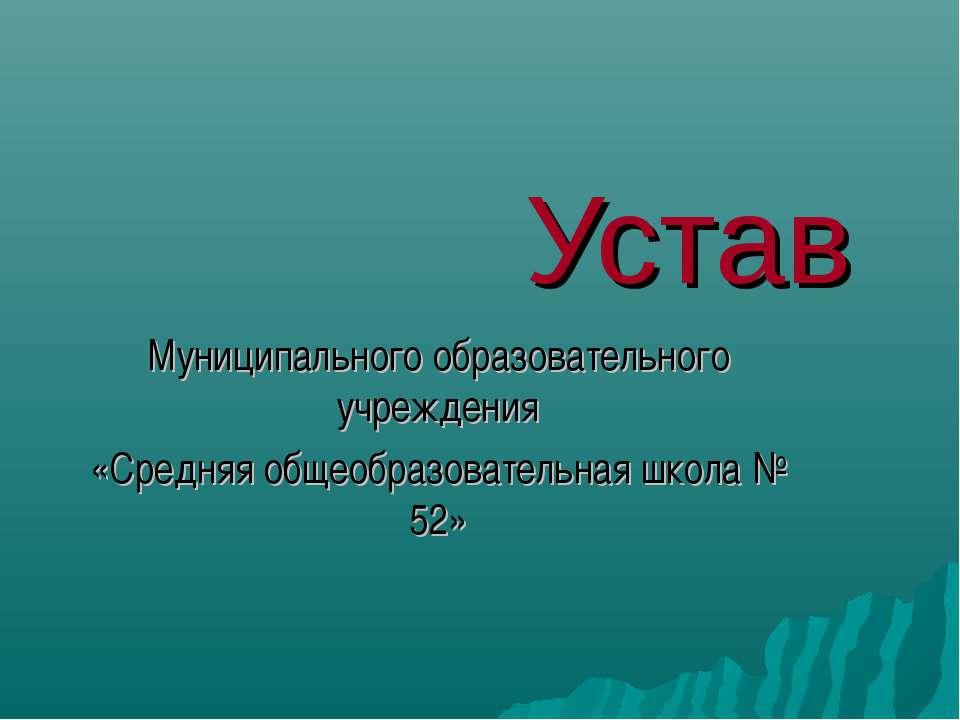 Устав Муниципального образовательного учреждения «Средняя общеобразовательная...