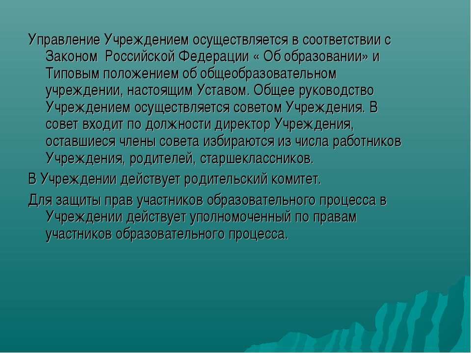Управление Учреждением осуществляется в соответствии с Законом Российской Фед...