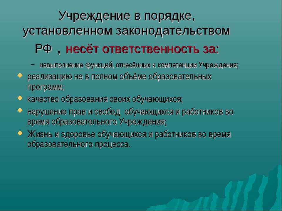 Учреждение в порядке, установленном законодательством РФ , несёт ответственно...