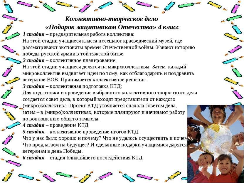 Коллективно-творческое дело «Подарок защитникам Отечества» 4 класс 1 стадия –...