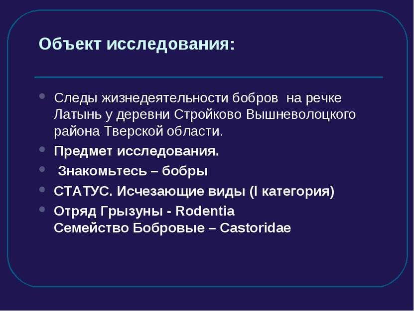 Объект исследования: Следы жизнедеятельности бобров на речке Латынь у деревни...