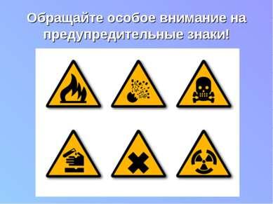 Обращайте особое внимание на предупредительные знаки!