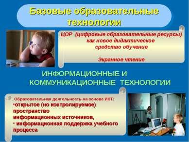 * ИНФОРМАЦИОННЫЕ И КОММУНИКАЦИОННЫЕ ТЕХНОЛОГИИ Базовые образовательные технол...