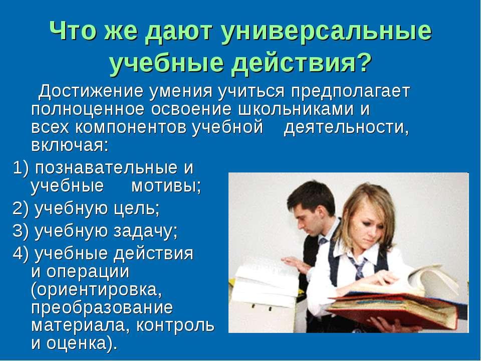 Что же дают универсальные учебные действия? Достижение умения учиться предпол...