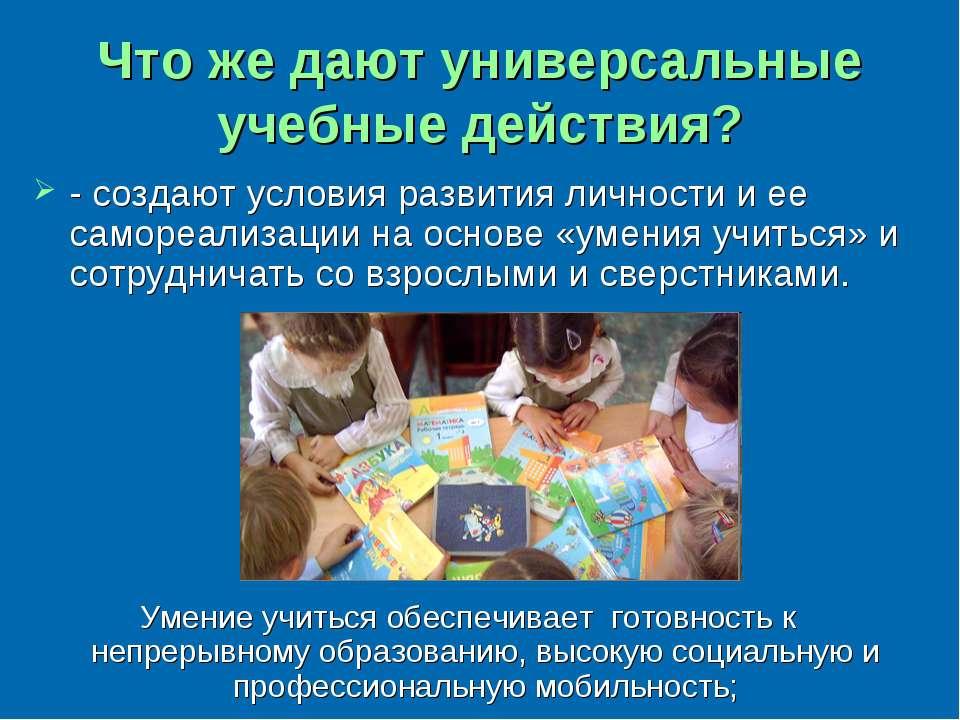 Что же дают универсальные учебные действия? - создают условия развития личнос...