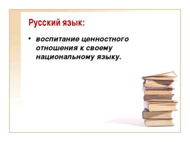 Русский язык: воспитание ценностного отношения к своему национальному языку.