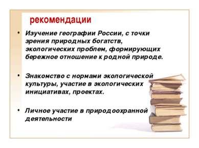 рекомендации Изучение географии России, с точки зрения природных богатств, эк...