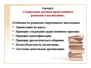 4 раздел «Содержание духовно-нравственного развития и воспитания». Особенност...