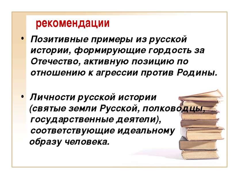 рекомендации Позитивные примеры из русской истории, формирующие гордость за О...