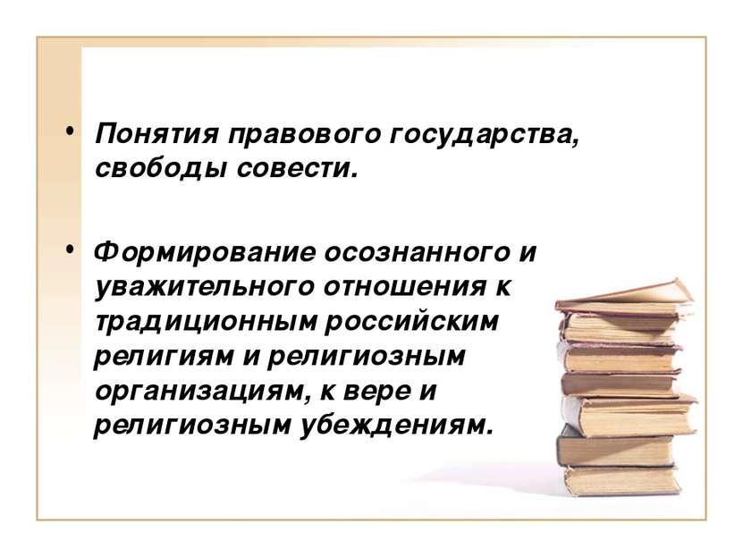 Понятия правового государства, свободы совести. Формирование осознанного и ув...