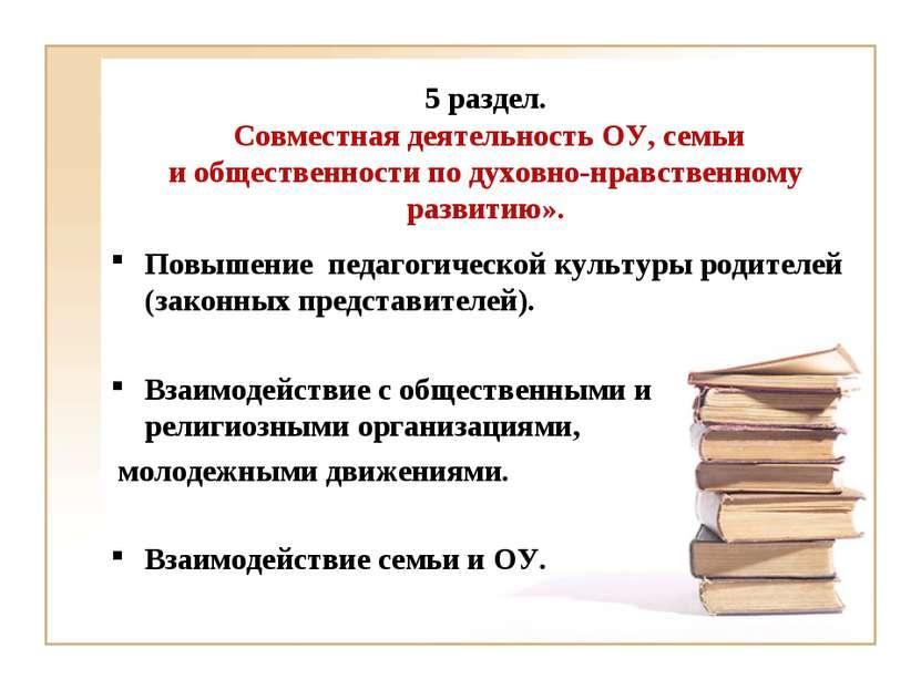 5 раздел. Совместная деятельность ОУ, семьи и общественности по духовно-нравс...