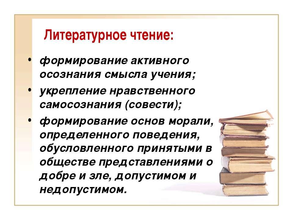 Литературное чтение: формирование активного осознания смысла учения; укреплен...