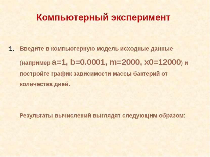 Введите в компьютерную модель исходные данные (например a=1, b=0.0001, m=2000...