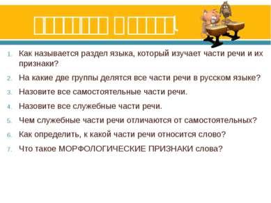 Работаем в парах! Как называется раздел языка, который изучает части речи и и...
