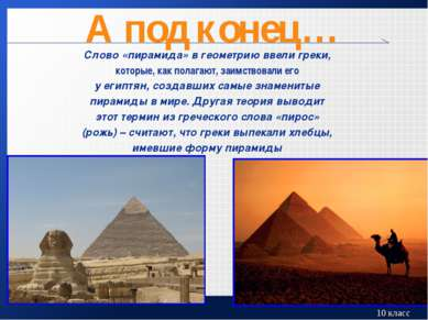 А под конец… Слово «пирамида» в геометрию ввели греки, которые, как полагают,...