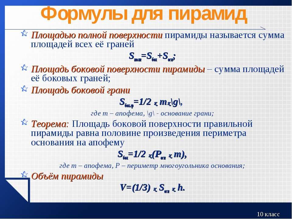 Формулы для пирамид Площадью полной поверхности пирамиды называется сумма пло...