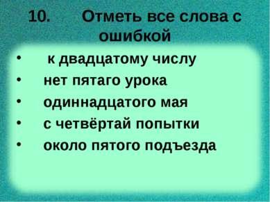 10. Отметь все слова с ошибкой к двадцатому числу нет пятаго урока одиннадцат...
