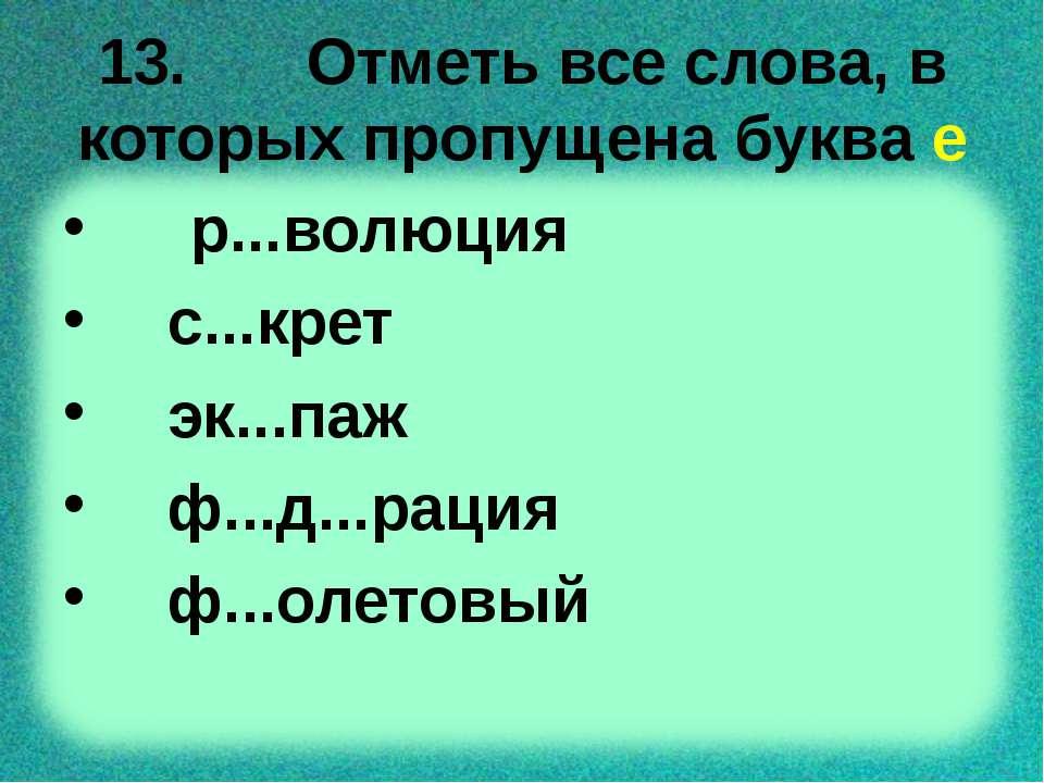 13. Отметь все слова, в которых пропущена буква е р...волюция с...крет эк...п...