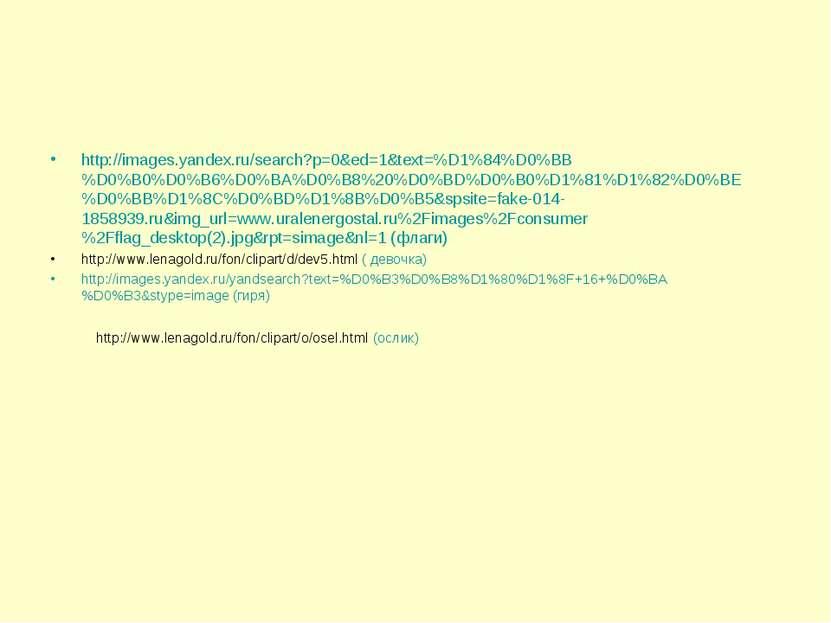 http://images.yandex.ru/search?p=0&ed=1&text=%D1%84%D0%BB%D0%B0%D0%B6%D0%BA%D...