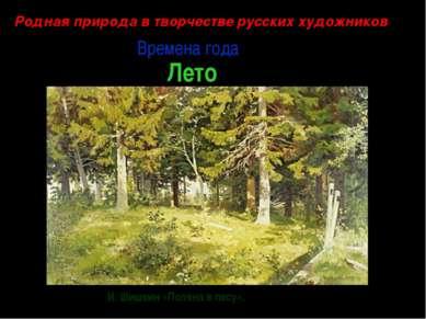 Родная природа в творчестве русских художников И. Шишкин «Поляна в лесу». Вре...
