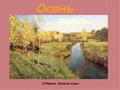 И.Левитан «Золотая осень» Осень