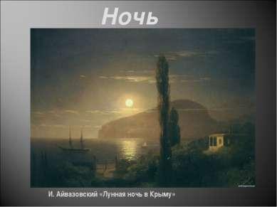 Ночь И. Айвазовский «Лунная ночь в Крыму»