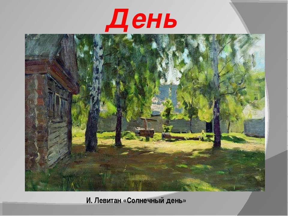 И. Левитан «Солнечный день» День