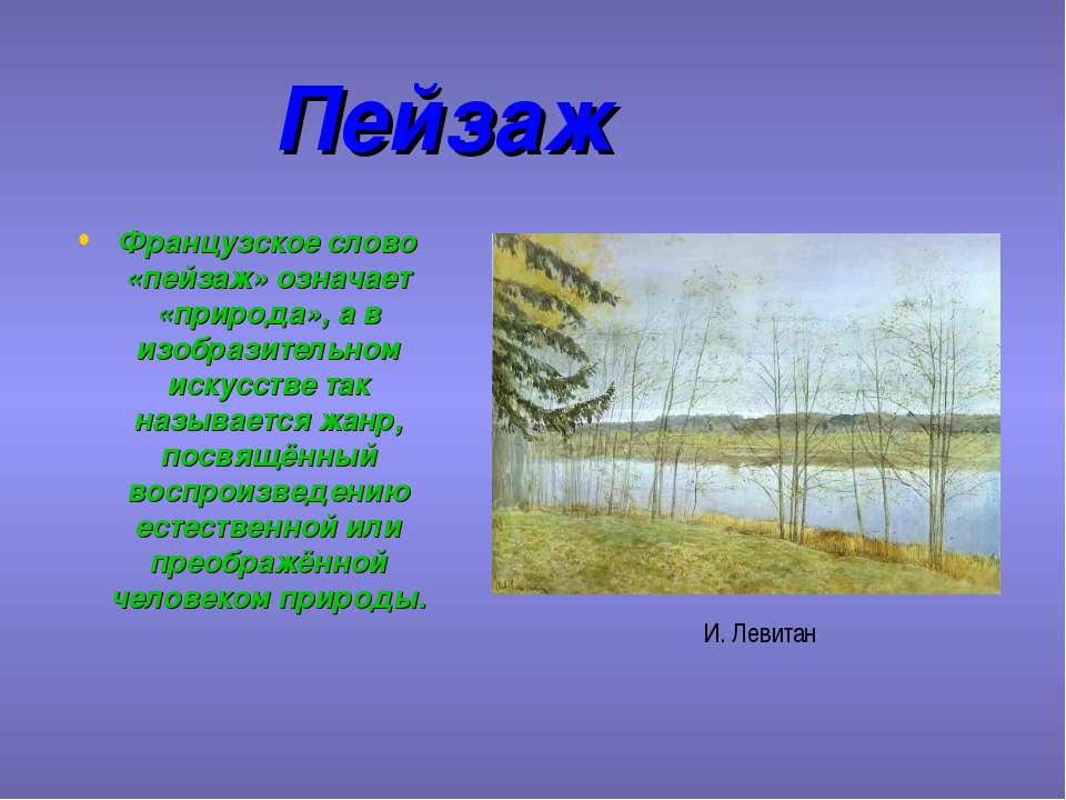 Пейзаж Французское слово «пейзаж» означает «природа», а в изобразительном иск...