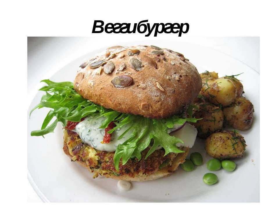 Веггибургер