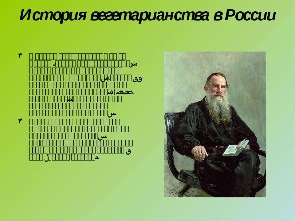 История вегетарианства в России В России вегетарианцами были монахи (точнее п...