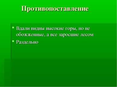 Противопоставление Вдали видны высокие горы, но не обожженные, а все заросшие...
