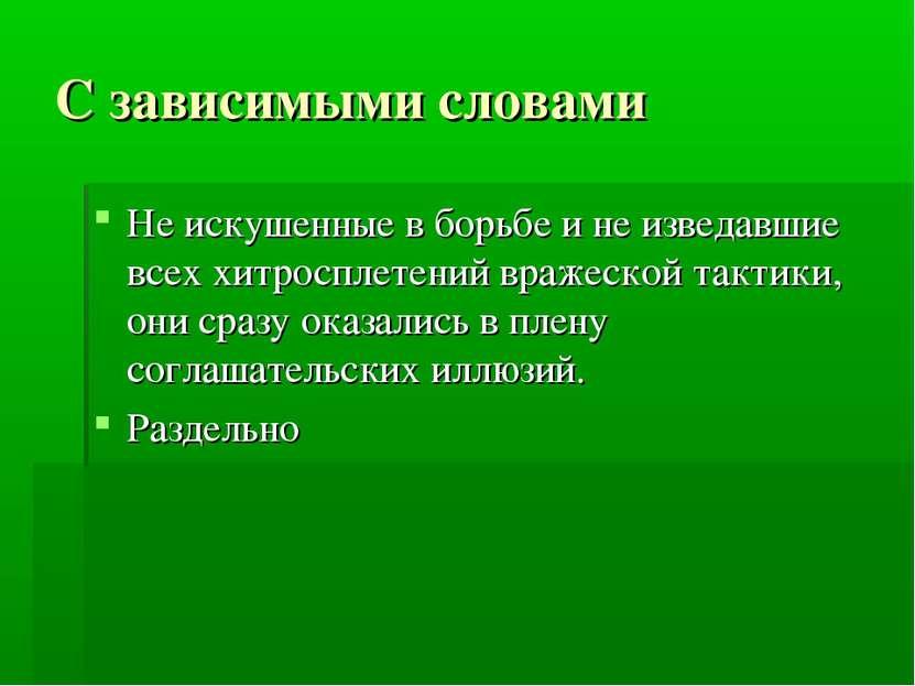 С зависимыми словами Не искушенные в борьбе и не изведавшие всех хитросплетен...
