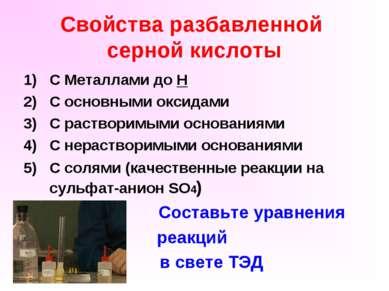 Свойства разбавленной серной кислоты С Металлами до Н С основными оксидами С ...