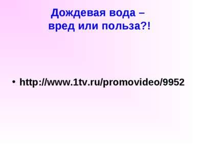Дождевая вода – вред или польза?! http://www.1tv.ru/promovideo/9952