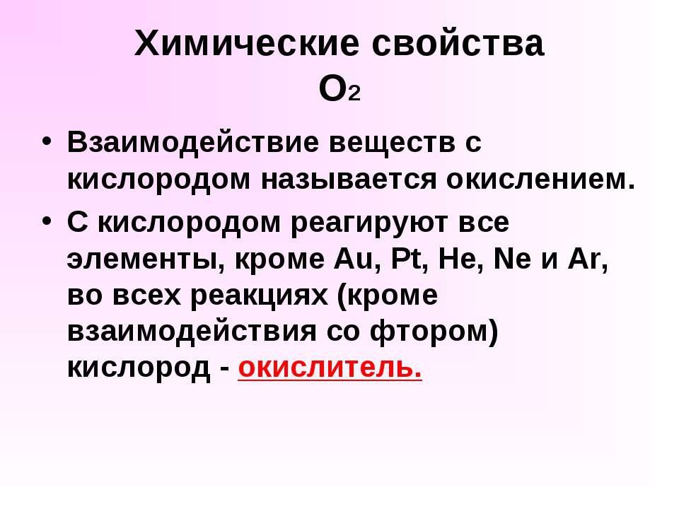Химические свойства О2 Взаимодействие веществ с кислородом называется окислен...