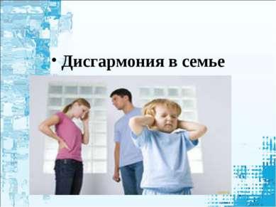 Дисгармония в семье