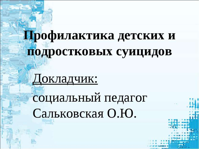 Профилактика детских и подростковых суицидов Докладчик: социальный педагог Са...