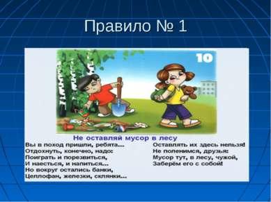 Правило № 1