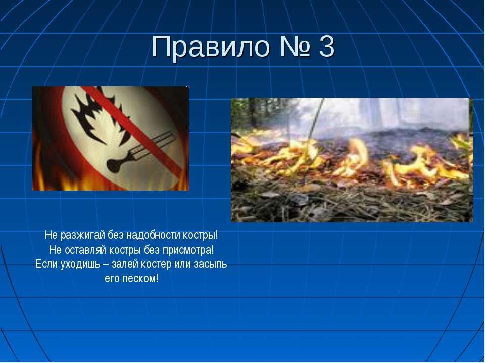 Правило № 3 Не разжигай без надобности костры! Не оставляй костры без присмот...