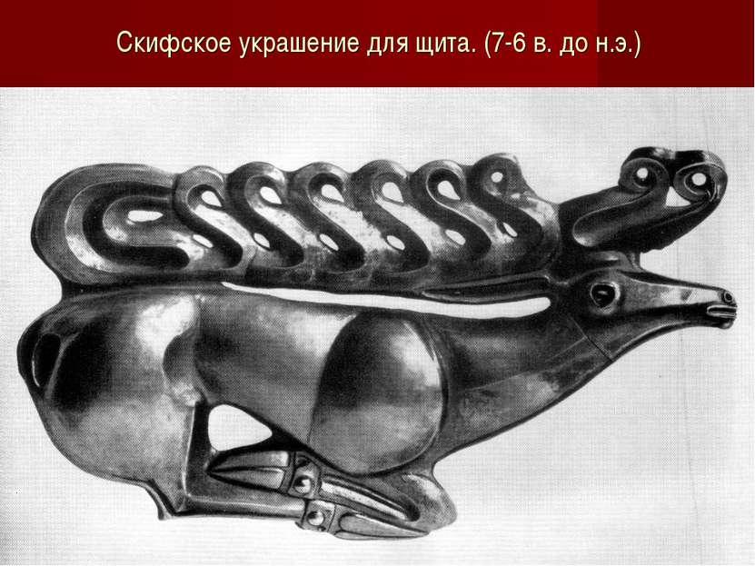 Скифское украшение для щита. (7-6 в. до н.э.)