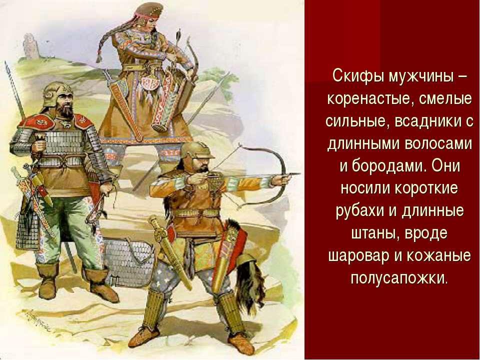 Скифы мужчины – коренастые, смелые сильные, всадники с длинными волосами и бо...