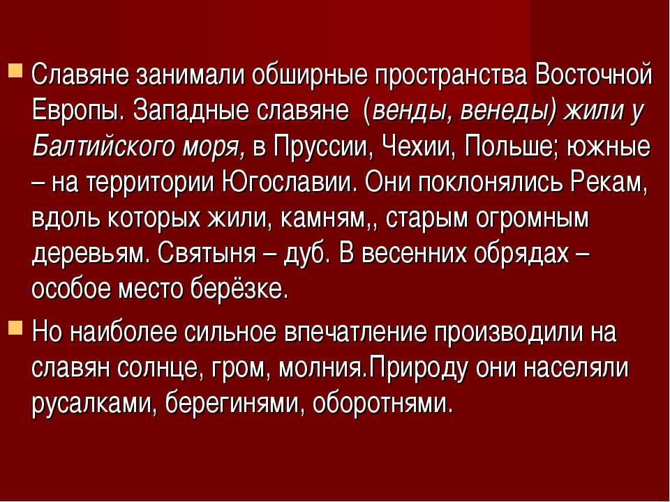 Славяне занимали обширные пространства Восточной Европы. Западные славяне (ве...