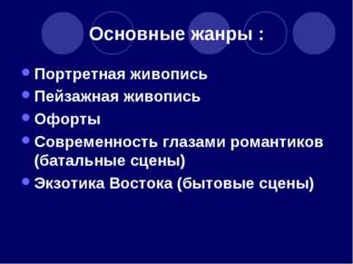 Основные жанры : Портретная живопись Пейзажная живопись Офорты Современность ...