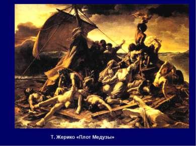 Т. Жерико «Плот Медузы»