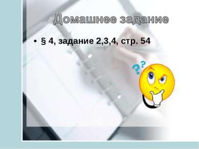 § 4, задание 2,3,4, стр. 54