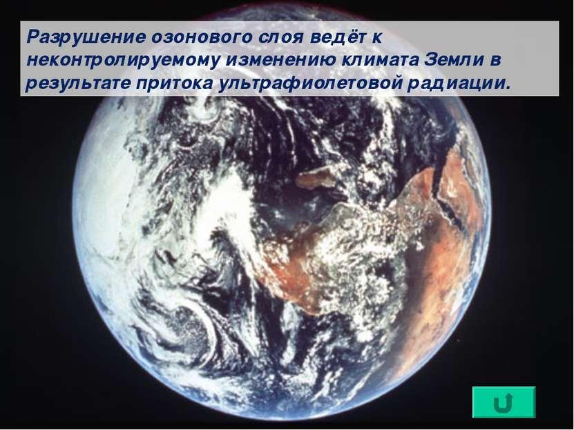 Разрушение озонового слоя ведёт к неконтролируемому изменению климата Земли в...