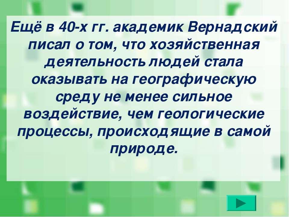Ещё в 40-х гг. академик Вернадский писал о том, что хозяйственная деятельност...
