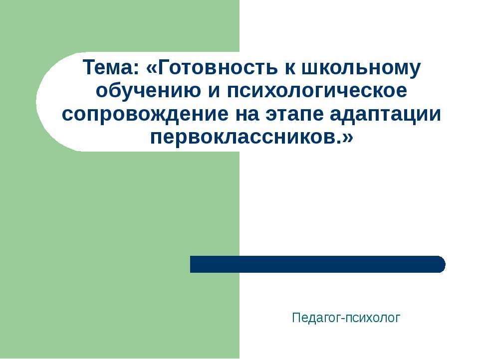 Тема: «Готовность к школьному обучению и психологическое сопровождение на эта...