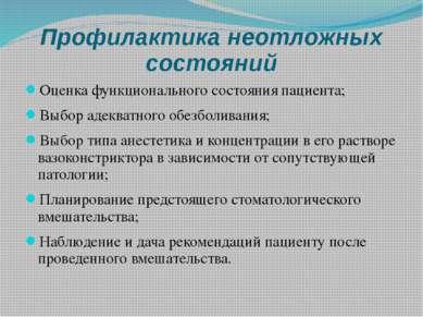 Профилактика неотложных состояний Оценка функционального состояния пациента; ...